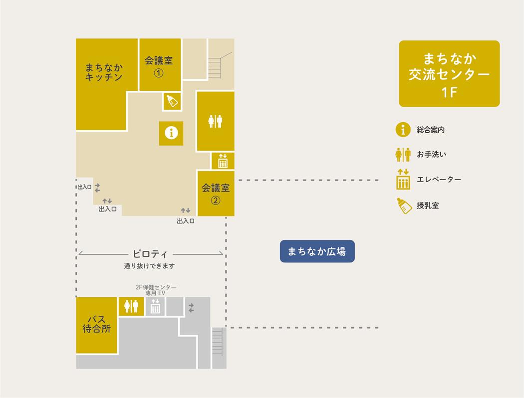 まちなか交流センター1Fエリアマップ