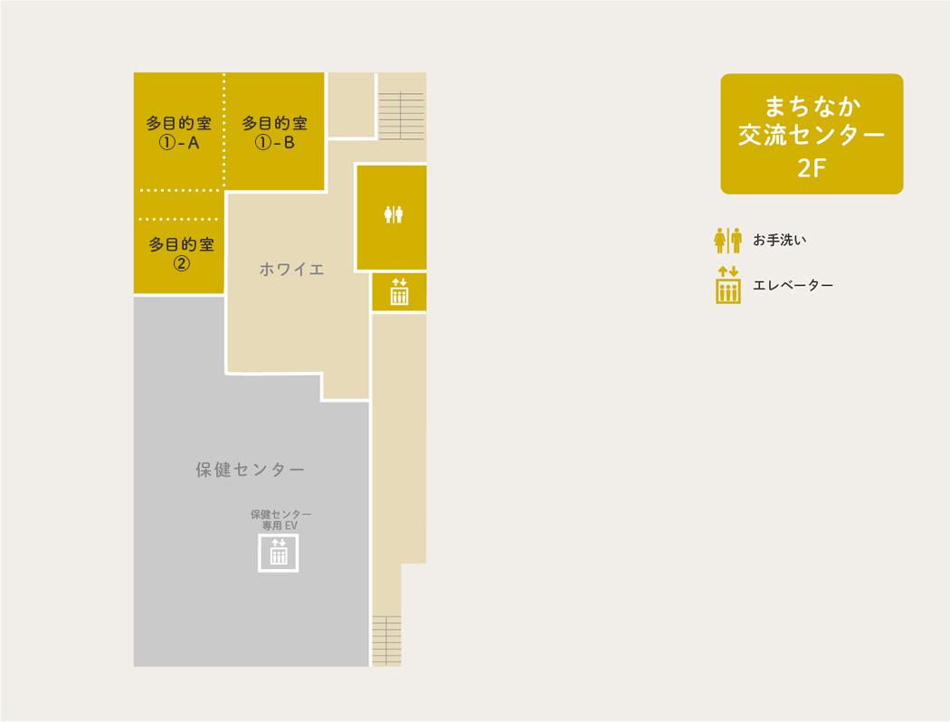 まちなか交流センター2Fエリアマップ